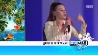 Дом 2. Остров любви Сезон 1 ДОМ-2 Остров любви, 1 сезон, 33 серия (10.10.2016)