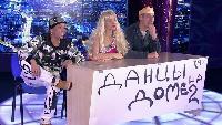 ДОМ-2. После заката Сезон 118 Ночной эфир 3805 дня