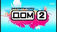 ДОМ-2. После заката Сезон 12 Ночной эфир 573 дня