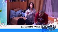 ДОМ-2. После заката Сезон 123 Ночной эфир 3969 дня