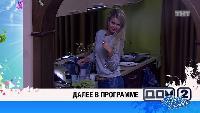 ДОМ-2. После заката Сезон 129 Ночной эфир 4148 дня