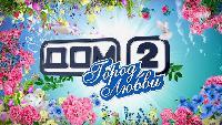 ДОМ-2. После заката Сезон 131 Ночной эфир 4200 дня