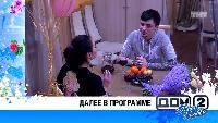 ДОМ-2. После заката Сезон 133 Ночной эфир 4264 дня