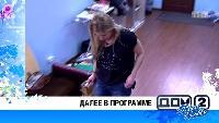 ДОМ-2. После заката Сезон 134 Ночной эфир 4284 дня