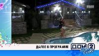 ДОМ-2. После заката Сезон 138 Ночной эфир 4410 дня