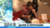 ДОМ-2. После заката Сезон 74 Ночной эфир 2479 дня