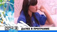 ДОМ-2. После заката Сезон 76 Ночной эфир 2520 дня