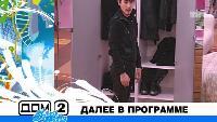 ДОМ-2. После заката Сезон 76 Ночной эфир 2537 дня