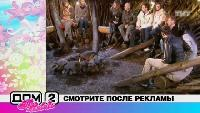 Дом-2. Про любовь Сезон 1 выпуск 111
