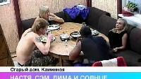 Дом-2. Про любовь Сезон 1 выпуск 202