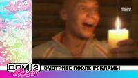 Дом-2. Про любовь Сезон 1 выпуск 213