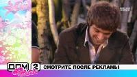 Дом-2. Про любовь Сезон 1 выпуск 254