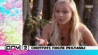 Дом-2. Про любовь Сезон 1 выпуск 261
