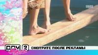 Дом-2. Про любовь Сезон 1 выпуск 265