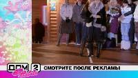 Дом-2. Про любовь Сезон 1 выпуск 55