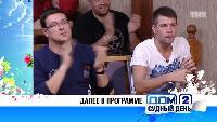 Дом-2. Судный день Сезон 1 ДОМ-2 Судный день, 1 сезон, 53 серия (10.10.2016)
