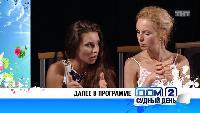 Дом-2. Судный день Сезон 1 серия 5 (08.07.2016)