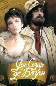 Дон Сезар де Базан (1989) смотреть