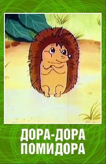 Дора-Дора помидора смотреть