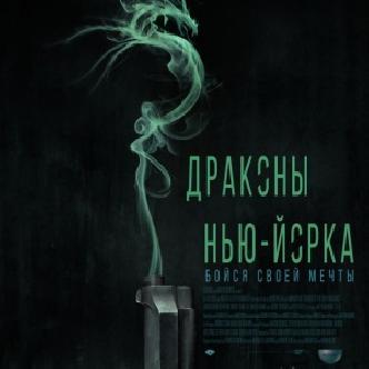 «Драконы Нью-Йорка» от продюсера Мартина Скорсезе смотреть