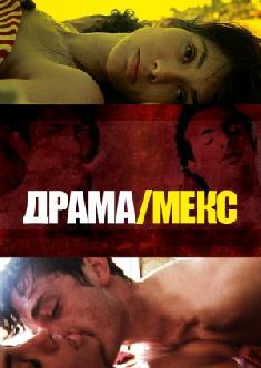 Драма/Мекс смотреть