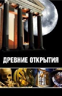 Древние открытия смотреть