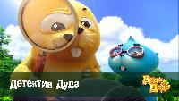 Дуда и Дада Сезон-1 Детектив Дуда