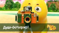 Дуда и Дада Сезон-1 Дуда-фотограф!