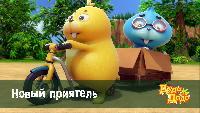 Дуда и Дада Сезон-1 Новый приятель