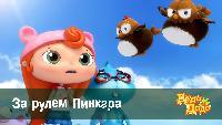 Дуда и Дада Сезон-1 За рулем Пинкара