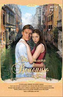 Два билета в Венецию смотреть