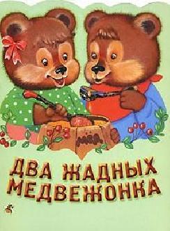 Два жадных медвежонка смотреть