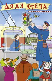 Дядя Степа – милиционер смотреть