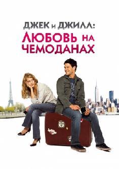 Джек и Джилл: Любовь на чемоданах смотреть