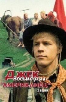 Джек Восьмеркин, американец смотреть