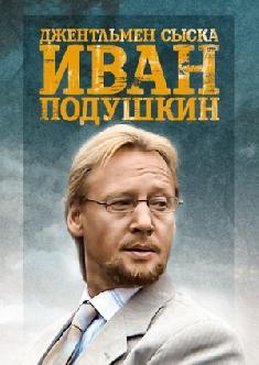 Джентльмен сыска Иван Подушкин смотреть