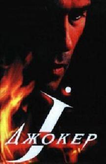 Джокер (2004) смотреть