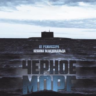 Джуд Лоу и Константин Хабенский подались в «Черное море» смотреть