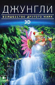 Джунгли 3D: Волшебство другого мира смотреть