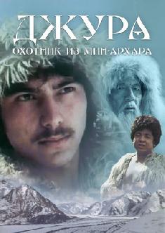 Джура – охотник из Мин-Архара смотреть