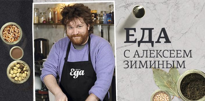 Еда с Алексеем Зиминым смотреть