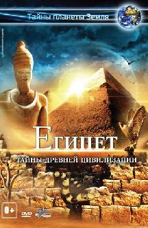 Египет 3D смотреть