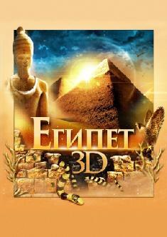 Египет смотреть