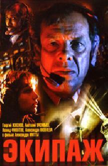 Экипаж (1979) смотреть