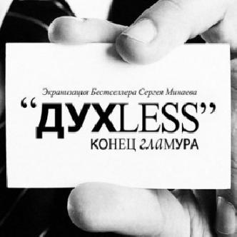 """Экранизация бестселлера Минаева """"Духless"""" смотреть"""