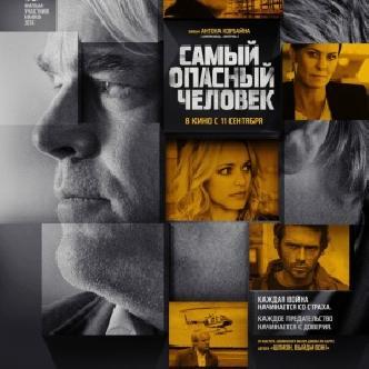 Экранизация шпионского романа «Самый опасный человек» смотреть