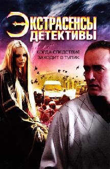 Экстрасенсы-детективы (2011) смотреть