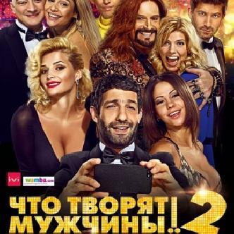Елена Беркова и Памела Андерсон в комедии «Что творят мужчины! 2» смотреть