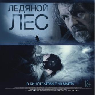 Эмир Кустурица подался в «Ледяной лес» смотреть