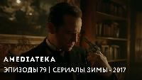 Эпизоды 79 | Александра Нелюбина | Зима 2017